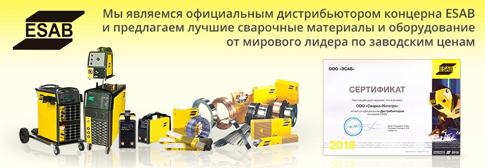 Купить сварочное оборудование ESAB в магазине Сварка  Санкт-Петербург