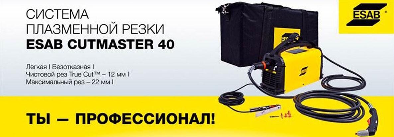 Купить сварочный аппарат ESAB в магазине Сварка