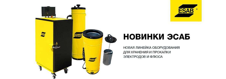 Магазин Сварка. Оборудование ESAB для прокалки электродов и флюса