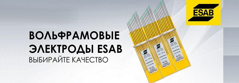 Магазин Сварка. Вольфрамовые электроды ESAB