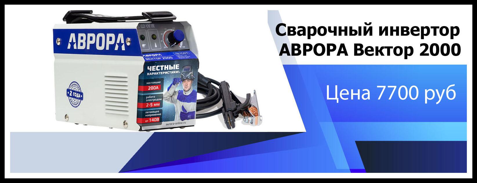 Купить сварочный инвертор Aurora Вектор 2000. Магазин Сварка