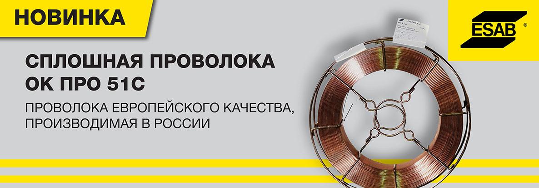 Магазин Сварка. Сварочная проволока ESAB ОК 51C
