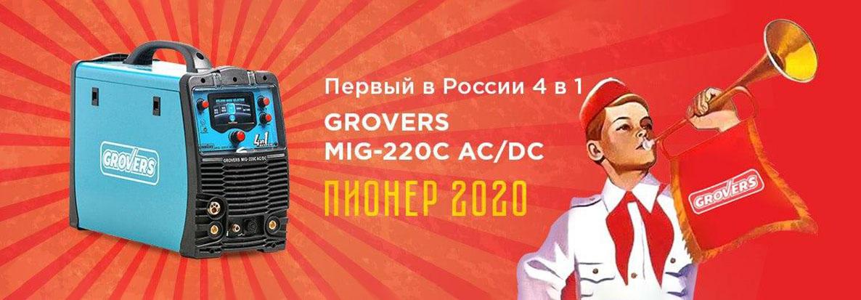 Магазин Сварка. Сварочные аппараты GROVERS TIG