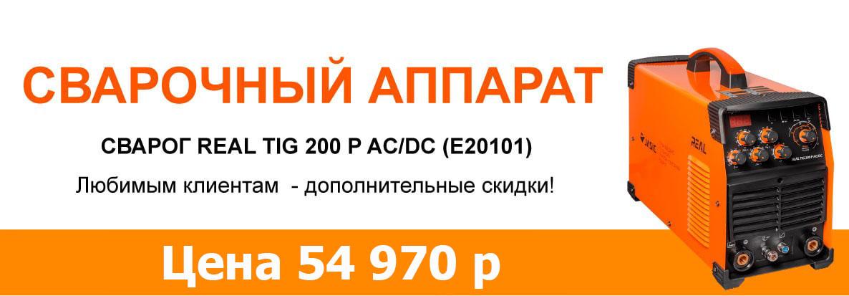 Купить сварочный аппарат СВАРОГ REAL в магазине Сварка